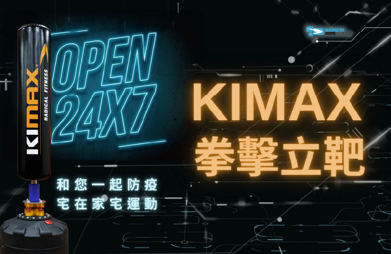 預購KIMAX®拳擊立靶+RADICAL HOME FITNESS 線上課程